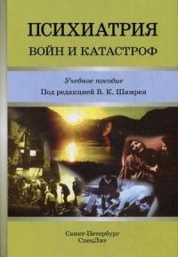 Психиатрия войн и катастроф